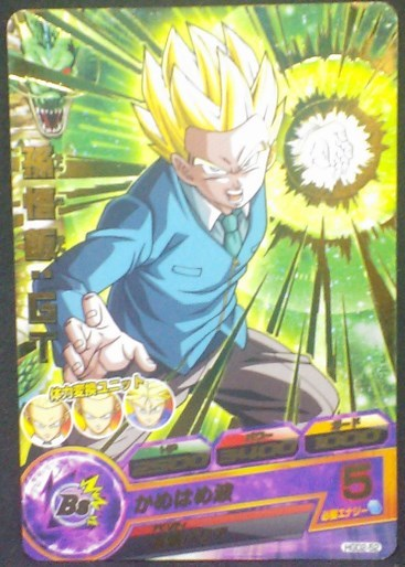 carte Dragon Ball Heroes God Mission Part 2 HGD2-52 Gohan (GT) bandai 2015