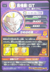 trading card game jcc carte Dragon Ball Heroes God Mission Part 2 HGD2-52 Gohan (GT) bandai 2015