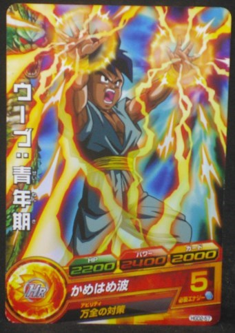 tcg jcc carte Dragon Ball Heroes God Mission Part 2 HGD2-57 (2015) bandai oub dbh gdm cardamehdz