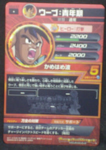 tcg jcc carte Dragon Ball Heroes God Mission Part 2 HGD2-57 (2015) bandai oub dbh gdm cardamehdz verso
