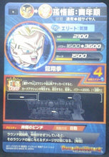 Charger l'image dans la galerie, trading card game jcc carte Dragon Ball Heroes God Mission Part 3 HGD3-03 (2015) bandai songohan dbh gdm cardamehdz verso