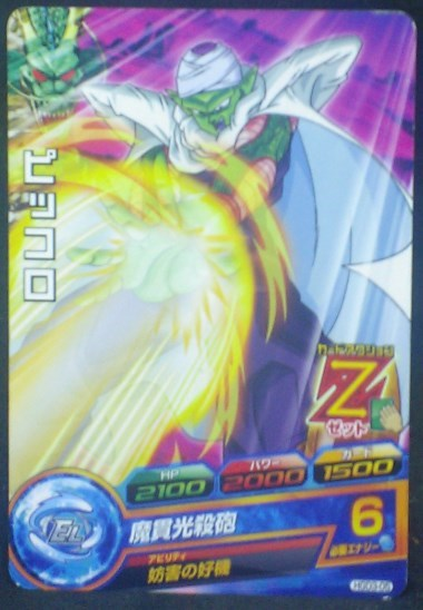 trading card game jcc carte Dragon Ball Heroes God Mission Part 3 HGD3-05 (2015) bandai piccolo dbh gdm cardamehdz