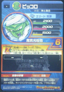 trading card game jcc carte Dragon Ball Heroes God Mission Part 3 HGD3-05 (2015) bandai piccolo dbh gdm cardamehdz verso