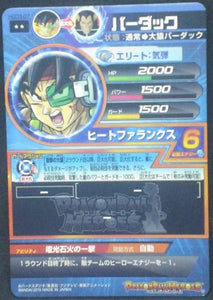 trading card game jcc carte Dragon Ball Heroes God Mission Part 3 HGD3-07 Bardock bandai 2015