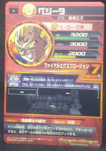 Charger l'image dans la galerie, trading card game jcc carte Dragon Ball Heroes God Mission Part 3 HGD3-20 (2015) bandai majin vegeta dbh gdm cardamehdz verso