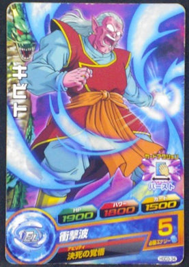 carte Dragon Ball Heroes God Mission Part 3 HGD3-34 Kibito bandai 2015