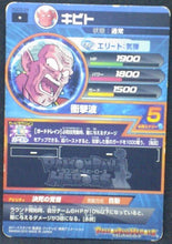 Charger l'image dans la galerie, trading card game jcc carte Dragon Ball Heroes God Mission Part 3 HGD3-34 Kibito bandai 2015