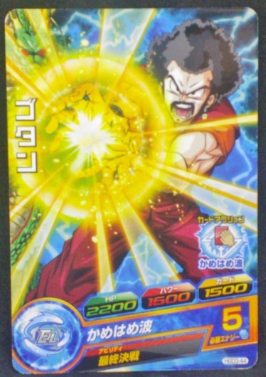 carte Dragon Ball Heroes God Mission Part 3 HGD3-44 bandai 2015 gokule gotan