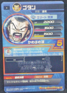 trading card game jcc carte Dragon Ball Heroes God Mission Part 3 HGD3-44 bandai 2015 gokule gotan