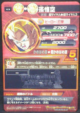 Charger l'image dans la galerie, trading card game jcc carte Dragon Ball Heroes God Mission Part 4 HGD4-01 (2015) bandai songoku dbh gdm cardamehdz verso