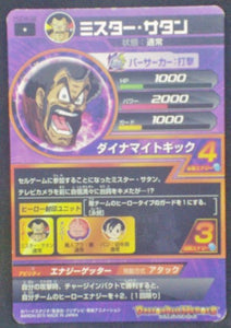 trading card game jcc carte Dragon Ball Heroes God Mission Part 4 HGD4-08 bandai 2015 Mr Satan