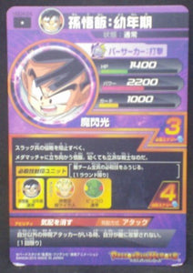 tcg jcc carte Dragon Ball Heroes God Mission Part 4 HGD4-24 (2015) bandai songohan dbh gdm cardamehdz verso