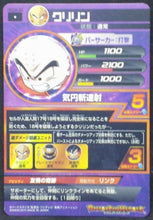 Charger l'image dans la galerie, trading card game jcc carte Dragon Ball Heroes God Mission Part 4 HGD4-32 Kulilin krilin bandai 2015