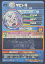 Charger l'image dans la galerie, trading card game jcc carte Dragon Ball Heroes God Mission Part 4 HGD4-40 bandai 2015 Shibito