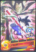 Charger l'image dans la galerie, trading card game jcc carte Dragon Ball Heroes God Mission Part 5 HGD5-10 (2015) bandai songoku dbh gdm cardamehdz