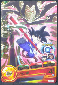 trading card game jcc carte Dragon Ball Heroes God Mission Part 5 HGD5-10 (2015) bandai songoku dbh gdm cardamehdz