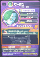 Charger l'image dans la galerie, trading card game jcc carte Dragon Ball Heroes God Mission Part 5 HGD5-24 (2015) bandai zarbon dbh gdm cardamehdz verso