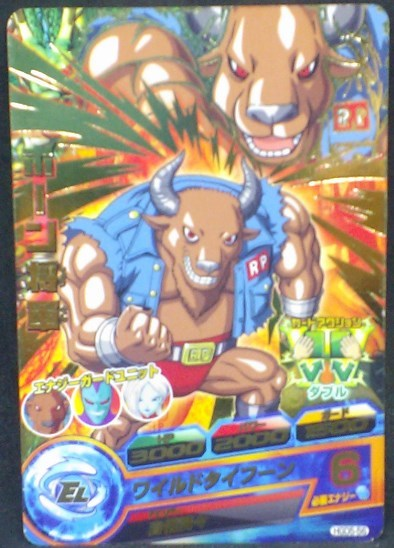 trading card game jcc carte Dragon Ball Heroes God Mission Part 5 HGD5-56 (2016) bandai dbh gdm cardamehdz