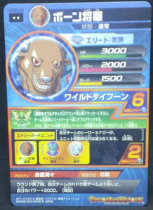 trading card game jcc carte Dragon Ball Heroes God Mission Part 5 HGD5-56 (2016) bandai dbh gdm cardamehdz verso