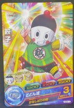Charger l'image dans la galerie, carte Dragon Ball Heroes God Mission Part 6 HGD6-12 bandai 2016 Chaozu