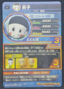 trading card game jcc carte Dragon Ball Heroes God Mission Part 6 HGD6-12 bandai 2016 Chaozu