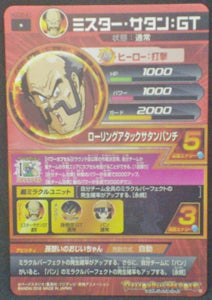 trading card game jcc carte Dragon Ball Heroes God Mission Part 6 HGD6-41 Mr Satan bandai 2016