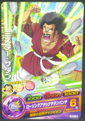 trading card game jcc carte Dragon Ball Heroes God Mission Part 7 HGD7-06 (2016) bandai hercules dbh gdm cardamehdz