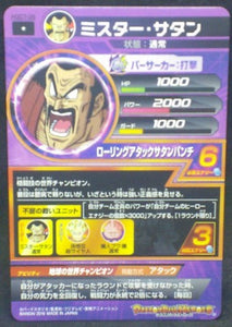 trading card game jcc carte Dragon Ball Heroes God Mission Part 7 HGD7-06 (2016) bandai hercules dbh gdm cardamehdz verso