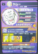 Charger l'image dans la galerie, trading card game jcc carte Dragon Ball Heroes God Mission Part 7 HGD7-28 (2016) bandai yamu dbh gdm cardamehdz