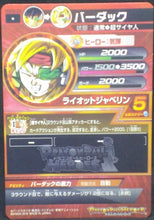 Charger l'image dans la galerie, trading card game jcc carte Dragon Ball Heroes God Mission Part 8 HGD8-08 (2016) bandai bardock dbh gdm cardamehdz verso