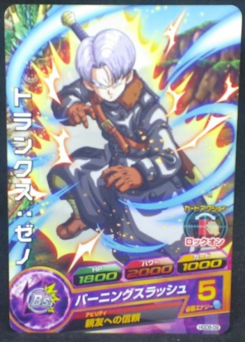 trading card game jcc carte Dragon Ball Heroes God Mission Part 8 HGD8-09 (2016) bandai trunks dbh gdm cardamehdz