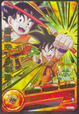 carte Dragon Ball Heroes God Mission Part 8 HGD8-10 (2016) bandai songoku