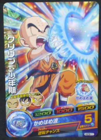 trading card game jcc carte Dragon Ball Heroes God Mission Part 8 HGD8-11 (2016) bandai krilin dbh gdm cardamehdz
