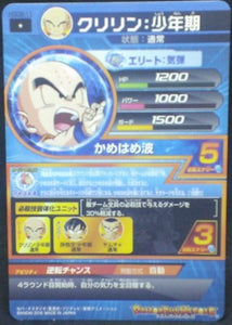 trading card game jcc carte Dragon Ball Heroes God Mission Part 8 HGD8-11 (2016) bandai krilin dbh gdm cardamehdz verso
