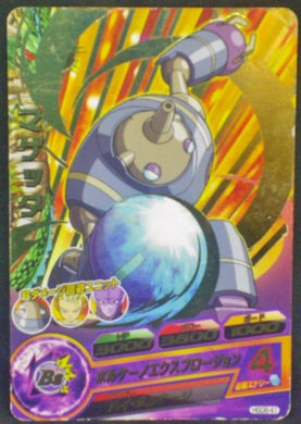 carte Dragon Ball Heroes God Mission Part 8 HGD8-41 bandai 2016 Magetta