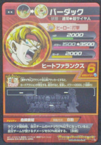 trading card game jcc carte Dragon Ball Heroes God Mission Part 9 HGD9-08 bandai 2016 bardock
