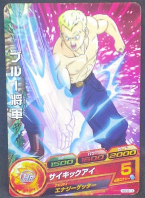 trading card game jcc carte Dragon Ball Heroes God Mission Part 9 HGD9-14 (2016) bandai Général Blue dbhgm cardamehdz