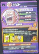 Charger l'image dans la galerie, trading card game jcc carte Dragon Ball Heroes God Mission Part 9 HGD9-43 Kibito bandai 2016