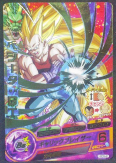 carte Dragon Ball Heroes God Mission Part 9 HGD9-47 (2016) bandai vegeta