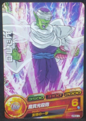 Dragon Ball Heroes Gumica G-Mission Part 10 GPBC6-12 (2013)