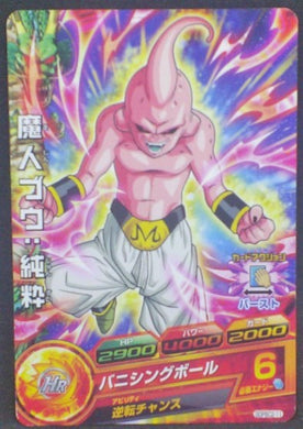 trading card game jcc carte Dragon Ball Heroes Gumica God Mission Part 17 GDPBC2-11 (2015) kid buu bandai dbh promo cardamehdz