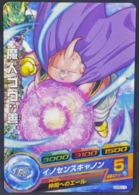 Dragon Ball Heroes Gumica God Mission Part 17 GDPBC2-12 (2015)