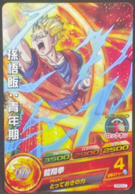 trading card game jcc carte Dragon Ball Heroes Gumica God Mission Part 21 GDPBC6-07 (2016) Bandai Songohan