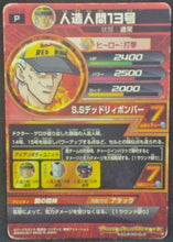 Charger l'image dans la galerie, trading card game jcc carte Dragon Ball Heroes Gumica Part 2 PBC2-08 bandai 2011 c 13