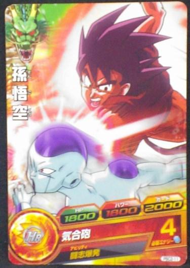 carte Dragon Ball Heroes Gumica Part 2 PBC2-11 Goku vs Frieza bandai 2011