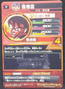 trading card game jcc Dragon Ball Heroes Gumica Part 2 PBC2-11 Goku vs Frieza bandai 2011