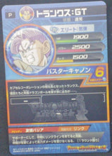 Charger l'image dans la galerie, trading card game jcc carte Dragon Ball Heroes Gumica Part 4 PBC4-11 (2012) bandai trunks dbgt