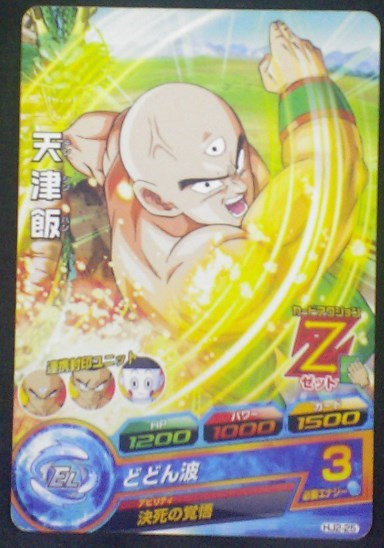 carte Dragon Ball Heroes Jaakuryu Mission Part 2 HJ2-25 Tenshinhan bandai 2014