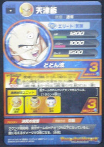 trading card game jcc carte Dragon Ball Heroes Jaakuryu Mission Part 2 HJ2-25 Tenshinhan bandai 2014