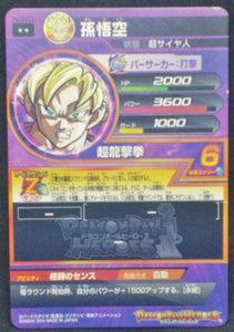 trading card game jcc carte Dragon Ball Heroes Jaakuryu Mission Part 3 HJ3-01 bandai 2014 songoku